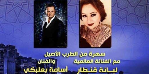 Fawaz Kannout's Muntada & Al-Sham Ensemble with Lubana Al Quntar and Usama Baalbaki