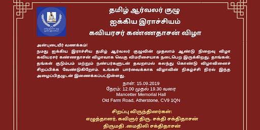 """Tamil Arvalargal Kuzhu- """" Kannadhasan vizha"""""""