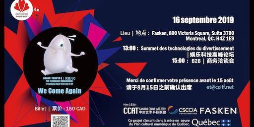 Sommet des technologies du divertissement | 娱乐科技高峰论坛论坛 | Entertainment Technology Summit