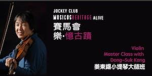 姜東錫小提琴大師班 Violin Master Class by Dong-Suk Kang