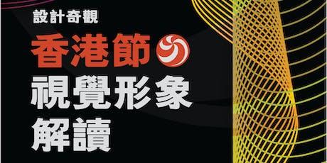 「設計奇觀:香港節視覺形象解讀」講座 tickets