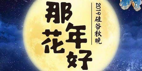 NNHH Chinese Moon Festival Gala   那年花好 2019 硅谷秋晚 tickets