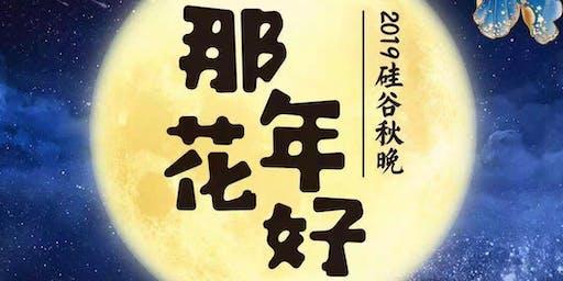NNHH Chinese Moon Festival Gala   那年花好 2019 硅谷秋晚