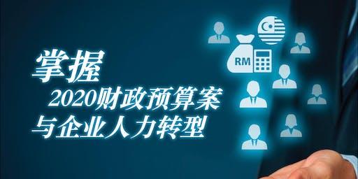 2019 豐騰理財企业财富管理研讨会