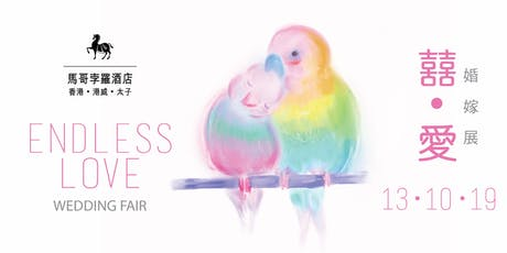 "馬哥孛羅酒店—香港「囍.愛婚嫁展」MARCO POLO HOTELS – HONG KONG ""ENDLESS LOVE WEDDING FAIR""  tickets"