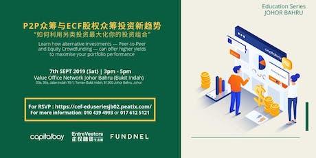 投资教育系列:P2P众筹和股权众筹投资新趋势 JB (Bukit Indah) tickets