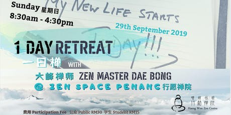 1 Day Retreat with Zen Master Dae Bong 大峰禅师一日禅修 tickets