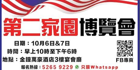 馬來西亞第二家園博覽會 tickets