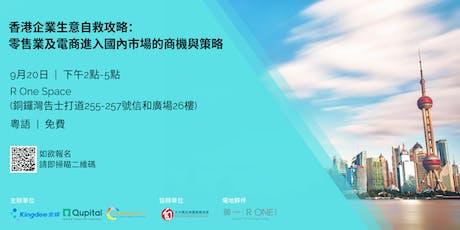 香港企業生意自救攻略: 零售業及電商進入國內市場的商機與策略 tickets
