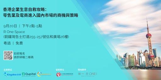 香港企業生意自救攻略: 零售業及電商進入國內市場的商機與策略