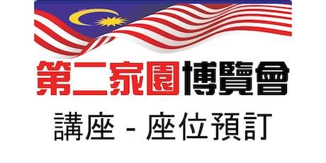 馬來西亞第二家園博覽會 - 講座座位預訂 tickets