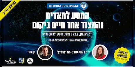 המסע למאדים והמצוד אחר חיים ביקום tickets