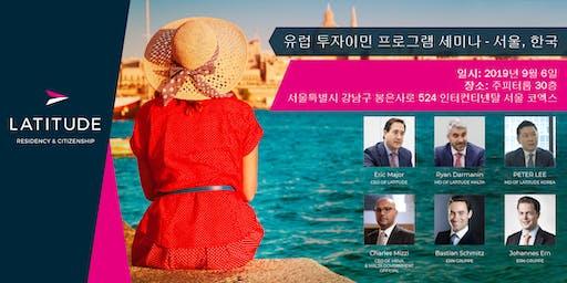 유럽 투자이민 프로그램 세미나 - 서울, 한국