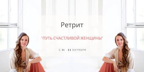 "Ksenia Koshkina. Women's retreat ""Return to self. Путь счастливой женщины"" tickets"