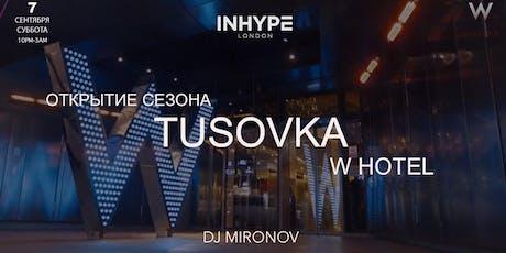 TUSOVKA - Открытие Сезона W Hotel tickets