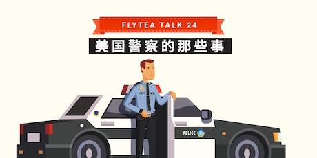【FLYTEA TALK 24】美国警察的那些事 tickets