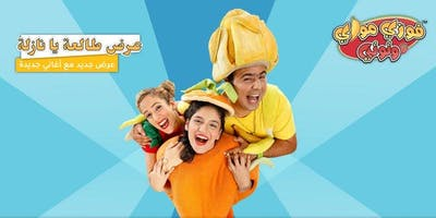Fozi mozi & Tutti theater show in Köln mit Mandalina und Battikha
