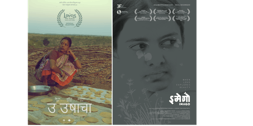 CSAFF Feature: Imago (Includes Pre-Feature Short Film : U for Usha)