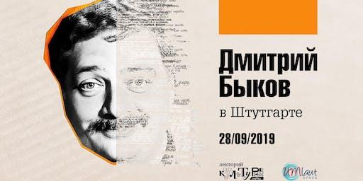 Творческий вечер Дмитрия Быкова в Штутгарте