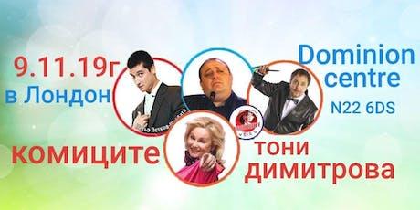 Комиците и Тони Димитрова tickets