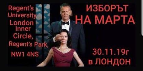 Изборът на Марта tickets