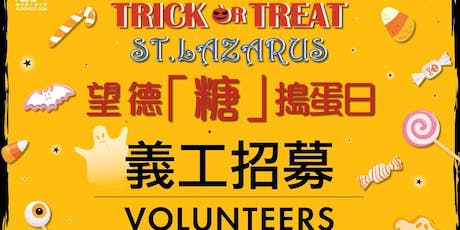 萬聖節望德『糖』搗蛋日 /Trick or Treat St. Lazarus 2019 義工招募/Volunteer Wanted tickets