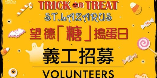 萬聖節望德『糖』搗蛋日 /Trick or Treat St. Lazarus 2019 義工招募/Volunteer Wanted