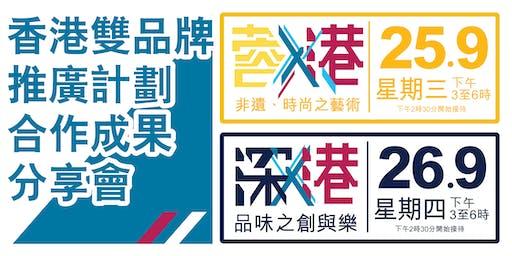 雙城 十五月 十合作 | 香港雙品牌推廣計劃之合作成果分享會