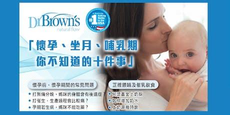 Dr. Brown's 「懷孕、坐月、哺乳期你不知道的十件事」健康講座 tickets
