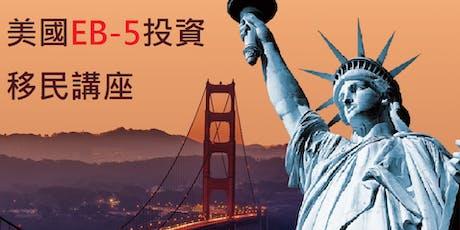香港天能創建主辦: 美國EB-5投資移民講座 tickets