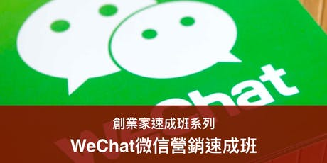 WeChat微信營銷速成班 (17/9) tickets