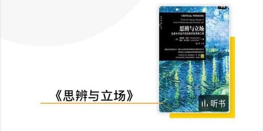 樊登读书北卡分会《思辨与立场》学习