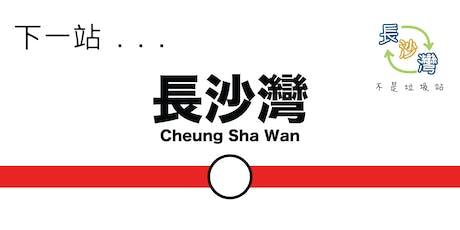 不是垃圾站長沙灣 - Cheung Sha Wan Waste-no-mall tickets