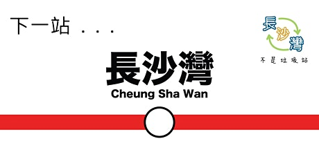 不是垃圾站長沙灣 - Cheung Sha Wan Waste-no-mall tickets