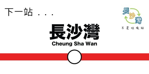 不是垃圾站長沙灣 - Cheung Sha Wan Waste-no-mall