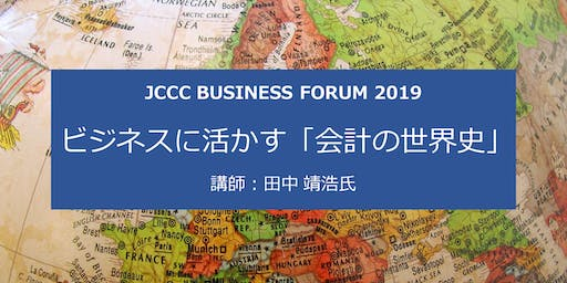 JCCC Business Forum 2019