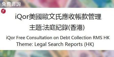 Free免費咨詢 – iQor美國歐文氏應收帳款管理 (主題:法庭紀錄香港) iQor Consultation on Debt Collection tickets