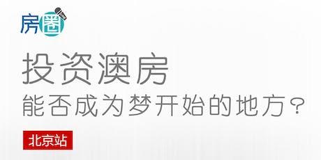 房圈 交流论坛——2019年9月北京1.0站 tickets
