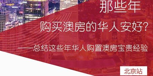 房圈 交流论坛——2019年9月北京2.0站