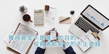 達人知識增值系列「商業計劃演繹」(Sep 24) tickets