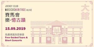 「賽馬會樂.憶古蹟」免費導賞與音樂會 Jockey Club Musicus Heritage Alive...