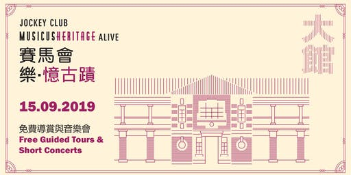 「賽馬會樂.憶古蹟」免費導賞與音樂會 Jockey Club Musicus Heritage Alive : Free Guided Tours and Short Concerts