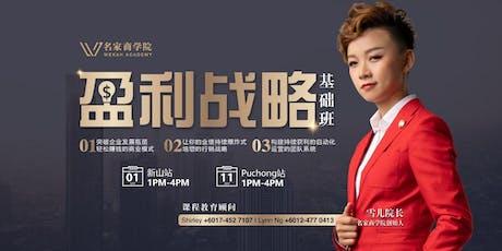 Puchong 站:「盈利战略」基础班 tickets