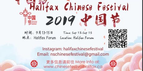 2019 Halifax Chinese Festival tickets