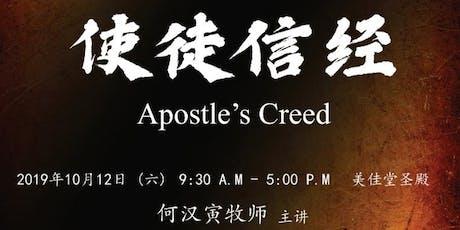 全日查经2《使徒信经》Bile Exposition 2: Apostle's Creed   tickets