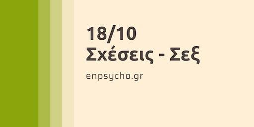 18/10 ΣΧΕΣΕΙΣ - ΣΕΞ