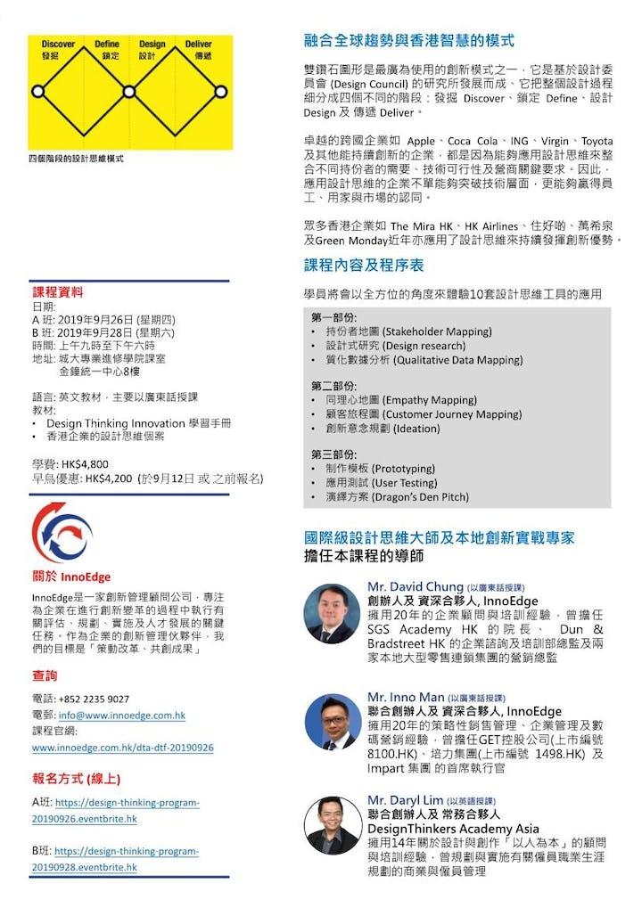 1-Day program of DESIGN THINKING FUNDAMENTALS (28 Sep) - 28