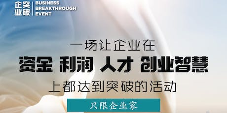 Business Breakthrough Event 企业突破活动 tickets