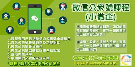 微信公眾號課程(小微企)(WA1105) tickets