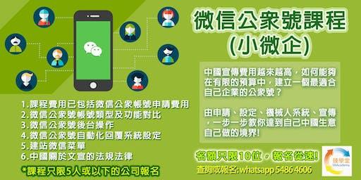 微信公眾號課程(小微企)(WA1105)